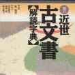 近世古文書解読字典 単行本 – 1972/10/1 若尾 俊平 (編さん) 買っちまったですよん