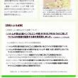 ハトムギ茶のインフルエンザウイルス抑制作用についてのおしらせ