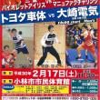 第42回日本ハンドボールリーグイベントのお知らせ