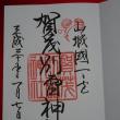 上賀茂神社 (賀茂別雷神社)初詣と七草粥