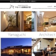 住まいづくりの建築家による無料住宅相談会のお知らせ・・・事前予約制です。ホームページから必要事項を記載の上、お気軽にご相談にお越しください無料相談会の場所は、やまぐち建築設計室・橿原アトリエです。
