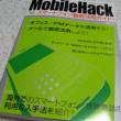 """モバイラー必見の書""""MobileHack スマートフォン徹底活用ガイド!"""""""