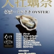 12周年記念 大牡蠣祭