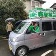 山形議会議員選挙 新居偵三(にい・ていぞう)さん二期目に挑戦!