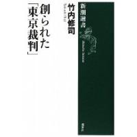 創られた「東京裁判」 竹内修司 新潮選書