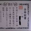 漢検1級 29-1 は164点だった。