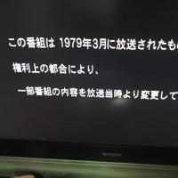 ガッカリした>ザ・ベストテン再放送