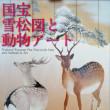 三井記念美術館 『国宝 雪松図と動物アート』