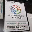 2025年大阪万博開催決定!!