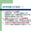 2018年度CAP活動改革内容詳細