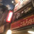 神奈川県横浜市港北区 「新横浜ラーメン博物館」   熊本ラーメン        2018-07-05
