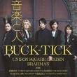 音楽と人 2018年3月号 予約情報 表紙:BUCK-TICK