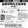 チャリティー霞が関寄席「駒与志独演会」(第3回)