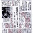 「琉球人遺骨問題」は日本政府による「沖縄への米軍事基地押し付け」と連なっている!研究素材の沖縄!