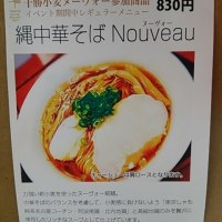ノンオイル和出汁とNouveau(ヌーヴォー)小麦@中華そば 牟岐縄屋