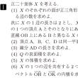 早稲田大学・慶応大学・数学 74711