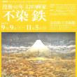 奈良県立美術館、没後40年幻の画家「不染鉄」展へ