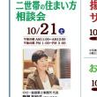10月21日(土)CRTハウジング、佐野総合住宅展示場にて『2世帯の住まい方相談会』の相談員をさせていただきます