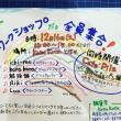☆ ワークショップ祭り ☆