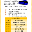 秋のキャンペーン&バス旅行