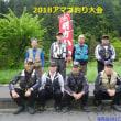 2018年度「郡上長良 亀尾島会」主催大会について!