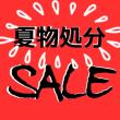 夏物処分!!MAX80%値下げのBIG SALE!!!
