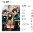 韓国映画と言論の暴力