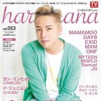 haru*hana VOL.53    グンちゃん表紙♥