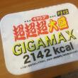 ペヤング ソースやきそば 超超超大盛 GIGAMAX食べてみた~