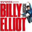 【追記有り】ビリー・エリオット〜リトルダンサー〜 本公演スタート
