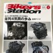 雑誌BikersStation に掲載頂きました! Ⅱ