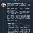 西日本豪雨で根拠の無い誹謗中傷デマは朝日など極左反日の偏向メディア同様に亡国売国奴行為!!