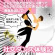 初めての社交ダンス体験その後、習い事を続けるコツ 【福岡市の社交ダンススクールライジングスター 】