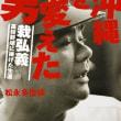 沖縄を変えた男 栽弘義ーー高校野球に捧げた生涯