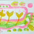 藤井満、年賀版画、2008