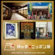神の手・ニッポン展  (青森県立郷土館)