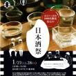 日本酒祭に出店します
