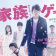 ドラマが新たによると『家族ゲーム』第3話ドラマの動画が無料で観れます!