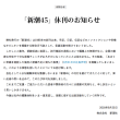 「新潮45」、休刊!