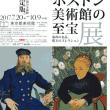 「ボストン美術館の至宝展」東京都美術館を観た