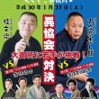 10/19(木)より第三十一回鶴川落語会のチケット販売開始!