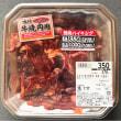 昨日の北海道新聞 日曜版 味彩ファイル376 「くろべこ」