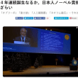 4年連続誕生なるか。日本人ノーベル賞候補総ざらい