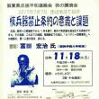 滋賀県反核平和連絡会 秋の講演会 (核兵器禁止条約の意義と課題)