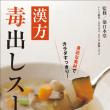 漢方毒出しスープ 第6版が重版がされました!