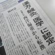 日本の鍼灸 国際的にも「医学」に認定