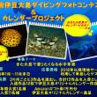 第3回伊豆大島ダイビングフォトコンテストについて