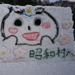 昭和村雪祭り