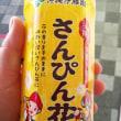 今日のとりあえず・その2:沖縄限定飲み物に弱いアッシ(汗)