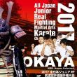 全日本ジュニアRF武道空手道選手権大会のお知らせ